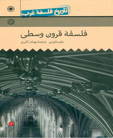 کتاب تاریخ فلسفه غرب فلسفه قرون وسطی جلد 3