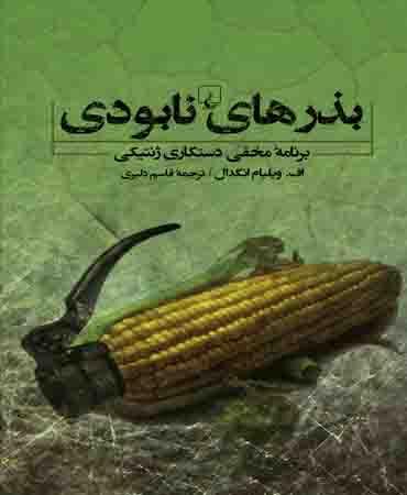 بذرهای نابودی