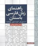 راهنماي زبان فارسي باستان