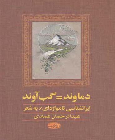 دماوند=گب آوند ایرانشناسی نامواژه ای