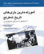 آموزنده ترین بازی های تاریخ شطرنج