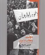 دولت و انقلاب در ایران