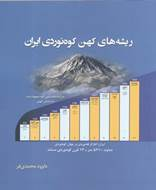 ریشه های کهن کوهنوردی ایران