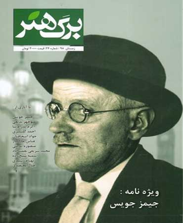 مجله برگ هنر (دوماهنامه ادبیات داستانی)