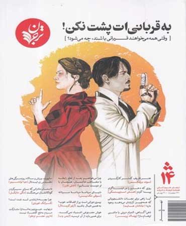 مجله فرهنگ و اندیشه (14)