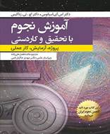 آموزش نجوم با تحقیق و کاردستی