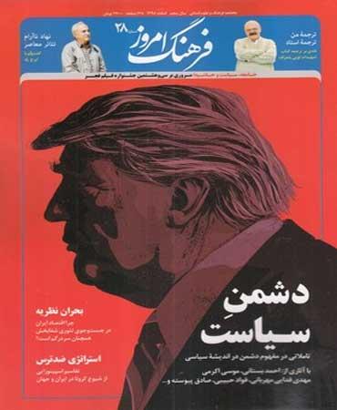 مجله ماهنامه فرهنگ امروز (28)