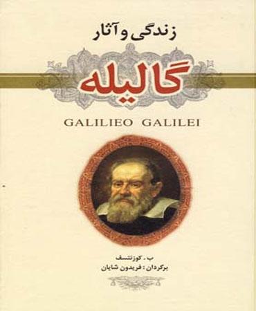 زندگی و آثار گالیله