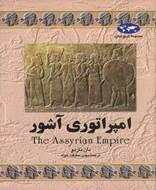 امپراتوری آشور