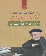 یاد گذشته و اندیشه آینده در تاریخ ایران