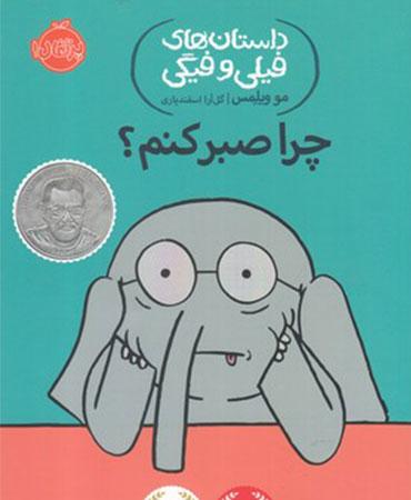 داستانهای فیلی و فیگی (چرا صبر کنم)