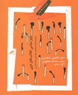 پاييز سياسي انقلاب هاي عربي