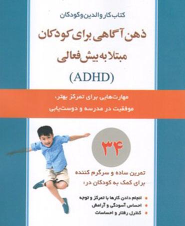 ذهن آگاهی برای کودکان مبتلا به بیشفعالی