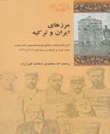مرزهای ايران و تركيه