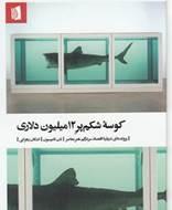 كوسه شكم پر 12 ميليون دلاری