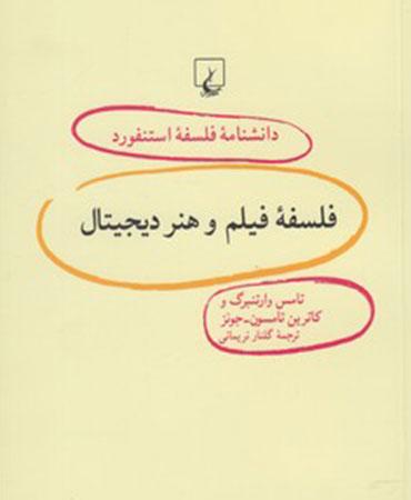 دانشنامه استنفورد (84) فلسفه فیلم و هنر