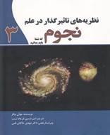 نظريه های تاثيرگذار در علم نجوم