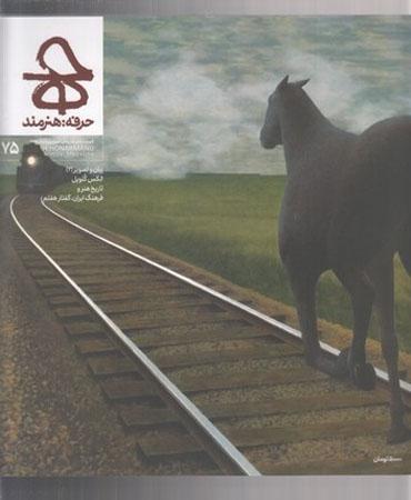 مجله حرفه هنرمند (75)