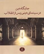 جايگاه دين در سينماي ديني پس از انقلاب
