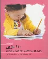 110 بازی برای پرورش خلاقیت کودکان
