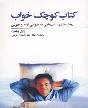 کتاب کوچک خواب رواش های دستیابی به خواب آرامش بخش