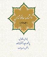 دانش نامه حافظ شناسی جلد دوم