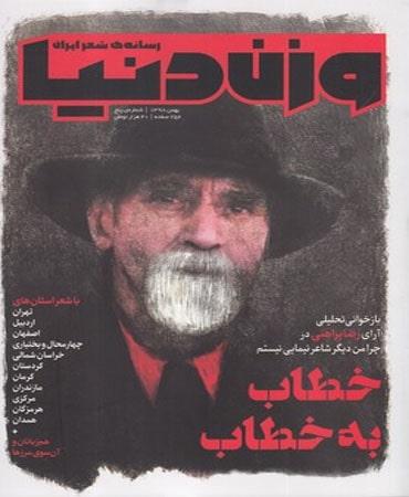 مجله وزن دنیا (5)