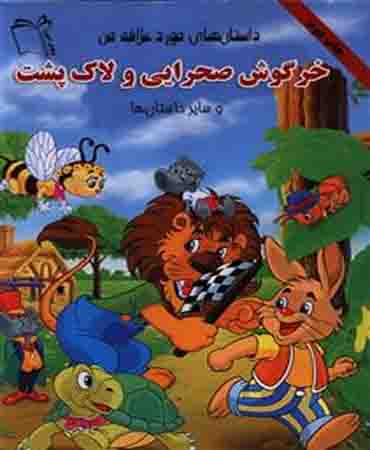 داستان های مورد علاقه من خرگوش صحرایی و لاک پشت
