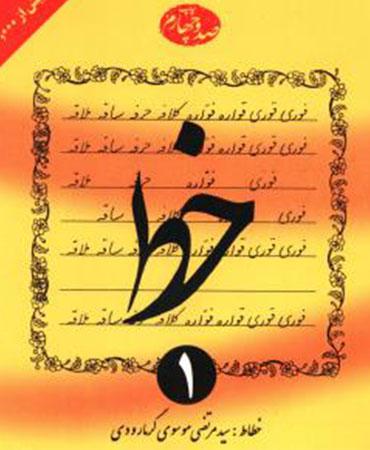 آموزش خط (4جلدی)
