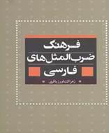 فرهنگ ضرب المثل های فارسی