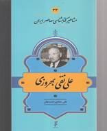 علی نقی بهروزی