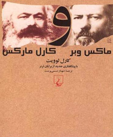 ماکس وبر و کارل مارکس