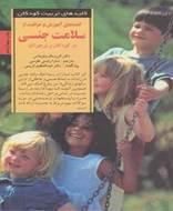 کلید آموزش سلامت جنسی در کودکان