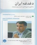 دغدغه ایران
