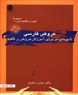 عروض فارسی