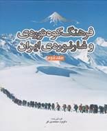 فرهنگ کوه نوردی و غارنوردی ایران