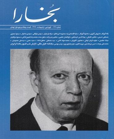 مجله بخارا (136، فروردین، اردیبهشت 1399)
