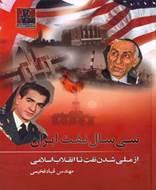از ملی شدن نفت تا انقلاب اسلامی