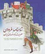 هويت كوهنوردي ايران