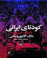 کودتای ایرانی