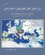 سیر تاریخی انتقال علوم یونانی به عالم اسلامی