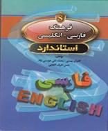 فرهنگ فارسی انگلیسی