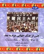 مجموعه تاریخ جهان (62)