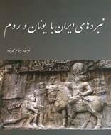 نبردهای ایران با یونان و روم