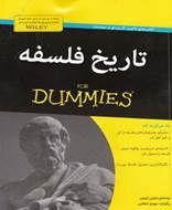 تاریخ فلسفه