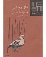 كتاب كوچك (100)