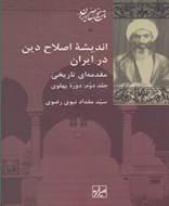 انديشه اصلاح دين در ايران