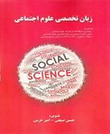 زبان تخصصي علوم اجتماعي