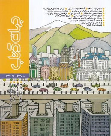 مجله جهان کتاب (370-369)