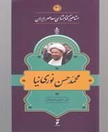 مشاهیر کتابشناسی معاصر ایران (31)